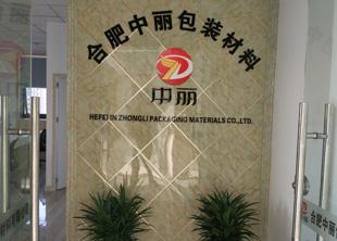 合肥森淼包装材料有限公司材料有限公司